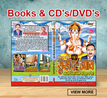 Buy Online Books & CD's/DVD's Certified Products Yantra, Rudraksha, Gemstones, Pendant, Rashi Bracelet, Rosary, Feng Shui, Conch & Crystal is at astrologicalpointindia.com | Online Shopping Books & CD's/DVD's Certified Products Yantra, Rudraksha, Gemstones, Pendant, Rashi Bracelet, Rosary, Feng Shui, Conch & Crystal is at astrologicalpointindia.com